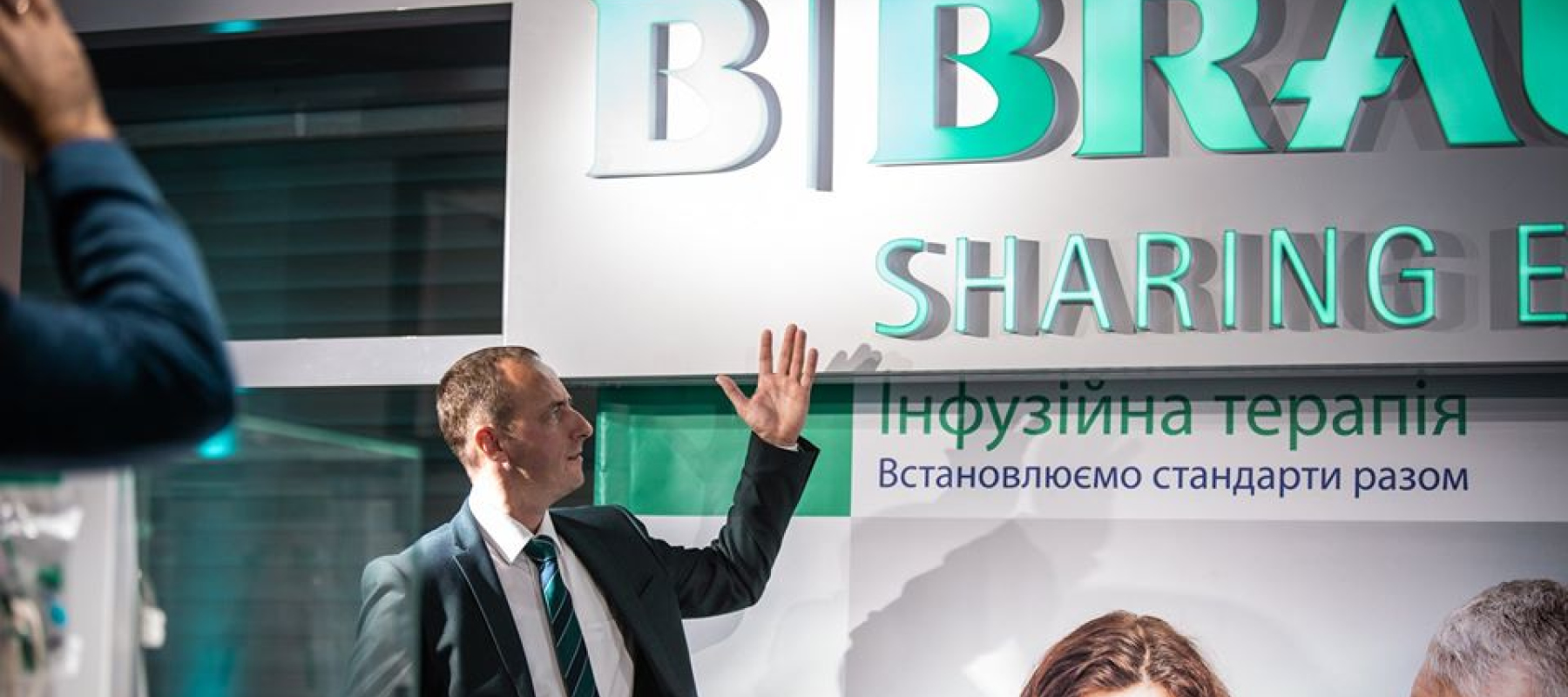 Проект 10 — летие компании B.BRAUN MEDICAL UKRAINE фото braund