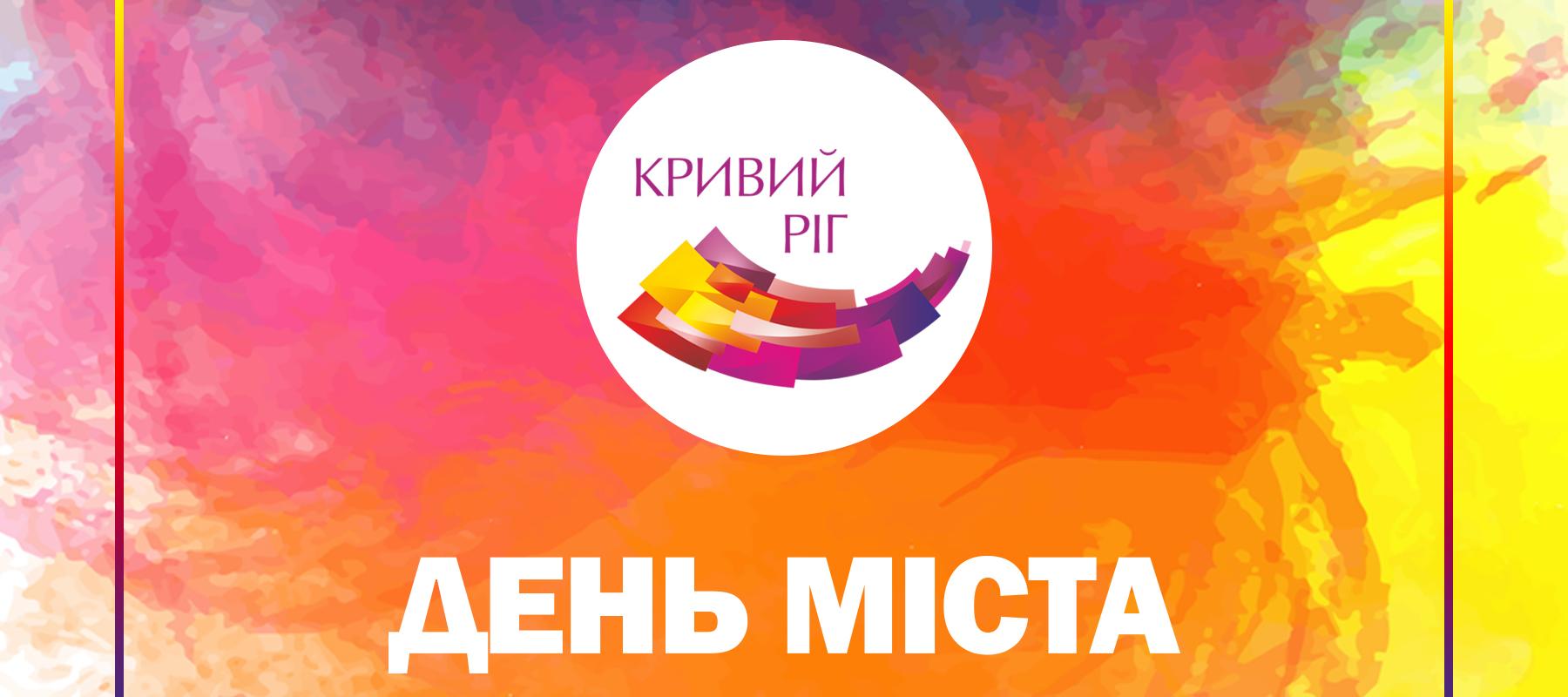 День города Кривой Рог 2018